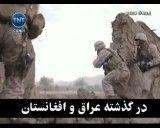 پیش بینی های مزخرف ترکیه - جنگ جهانی سوم - حمله آمریکا واسرائیل به ایران