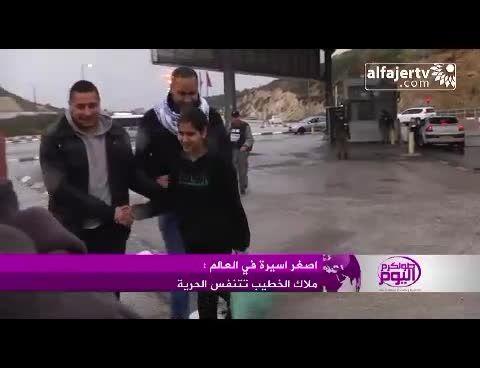 کوچکترین اسیر فلسطینی از زندان آزاد شد + فیلم