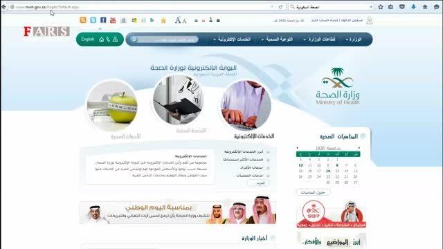 وزارت بهداشت عربستان