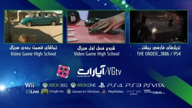 آدرس جدید اولین شبکه فارسی بازی های کامپیوتری VGtv.ir