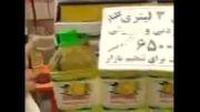 قیمت مواد غذایی در ایران!