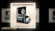 آموزش دندانپزشکی - فیلم های دندانپزشکی و کتاب آموزشی