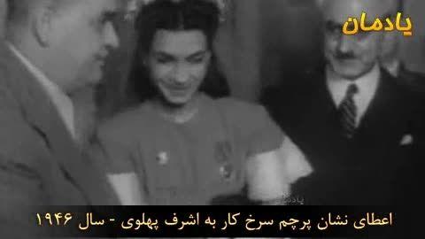 دیدار اشرف پهلوی با استالین - سال ۱۹۴۶