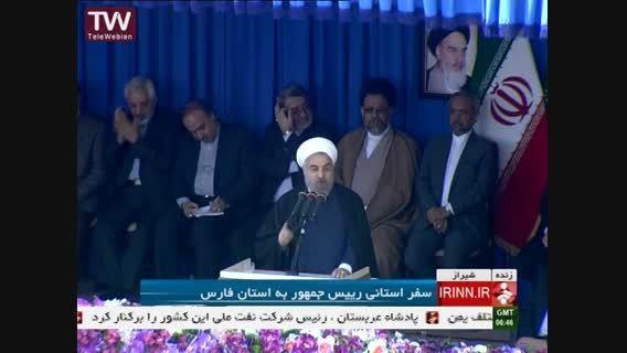 سخنرانی رئیس جمهور در شانزدهمین سفر استانی دولت به فارس