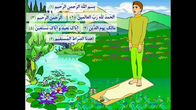 آموزش نماز ویدیو -اختصاصی وبلاگ نماز خونه ی بهشتی