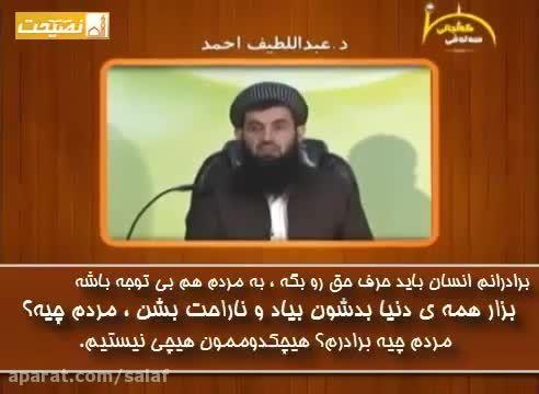 گفتن حق به هر قیمتی (دکتر عبداللطیف احمد) زیرنویس فارسی