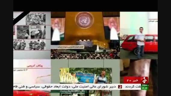 واکنش نمایندگان ایران برای خواندن شکیرا در سازمان ملل