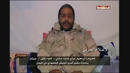 افسر تیپ یک ارتش سعودی در اسارت انصارالله یمن