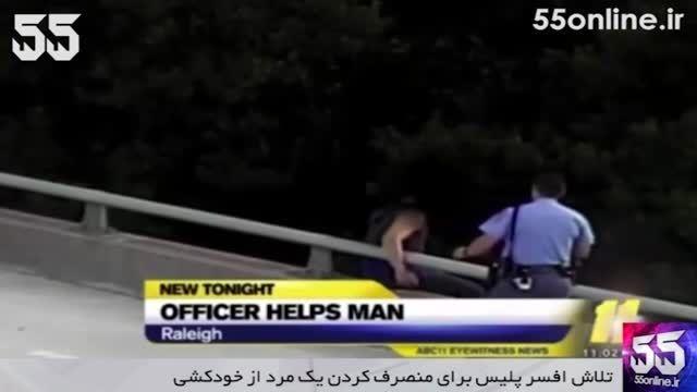 تلاش افسر پلیس برای منصرف کردن یک مرد از خودکشی