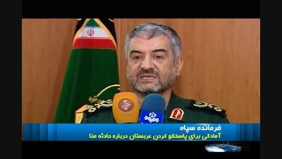 فرمانده سپاه : ما آماده واکنش به فاجعه منا هستیم