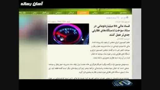 خبر فساد 80 میلیاردی نماینده دشتستان از اخبار 20 و سی