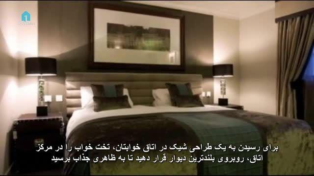 طراحی اتاق خواب به شکل اتاق هتل