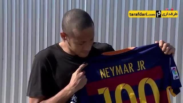 عکس گرفتن نیمار برای جشن یکصدمین بازی خود برای بارسلونا