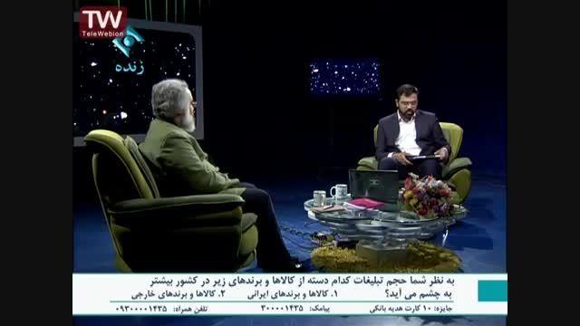 برنامه ثریا با موضوع تسخیر برندهای خارجی در بازار ایران