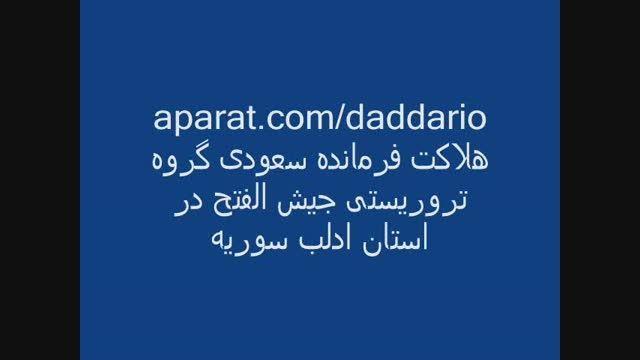 ادلب - هلاکت فرمانده سعودی ائتلاف تروریستی جیش الفتح