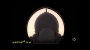 شاهکار معماری قرن 21 -مسجد الشیخ زاید بن سلطان آل نهیان