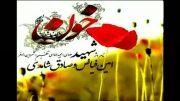 شهید ترانه ای جدید و زیبا از امین فیاض و صادق شاهدی