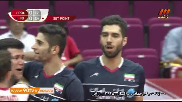 جام جهانی والیبال: لهستان ۳-۲ ایران