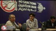 کمپین نه به تحریم ;نشست بررسی تحریم های بین المللی