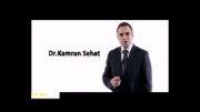 چه کنیم که کسب و کارمان بهتر شود /دکتر کامران صحت