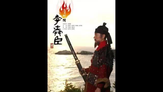 OST سریال دریا سالار لی سون شین جاودان