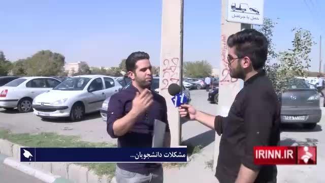 مشکلات پارکینگ دانشگاه آزاد تهران جنوب
