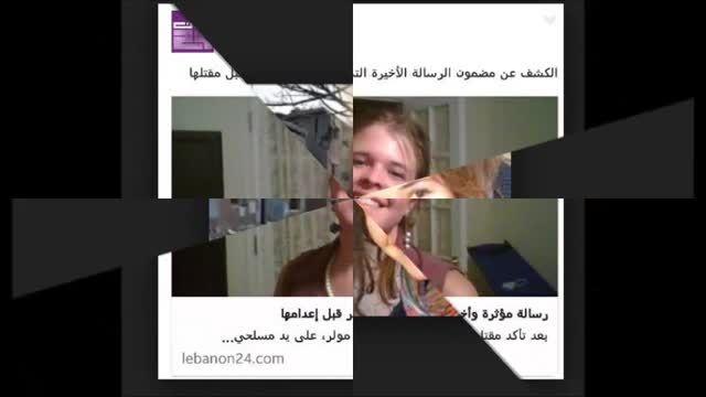 رهبر داعش و تجاوز بدختر آمریکایی(برده و کنیز شخصی)سوریه