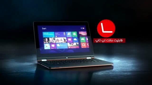 نمونه ای از جدیدترین لپ تاپ