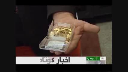 سکه بهار آزادی حدود 970 هزار تومان