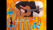 آموزش گیتار حرفه ای ( قسمت نهم )