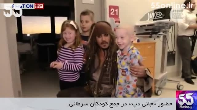 حضور «جانی دپ» در جمع کودکان سرطانی