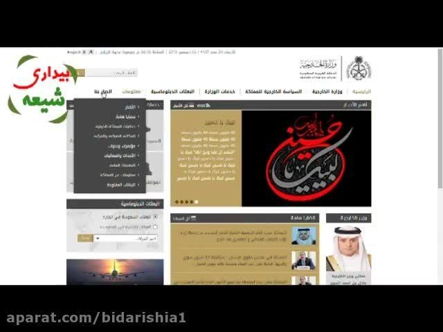 هک وب سایت وزارت خارجه عربستان به مناسبت اربعین