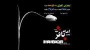 درس رفتار 2 ___ امام محمد باقر علیه السلام ___