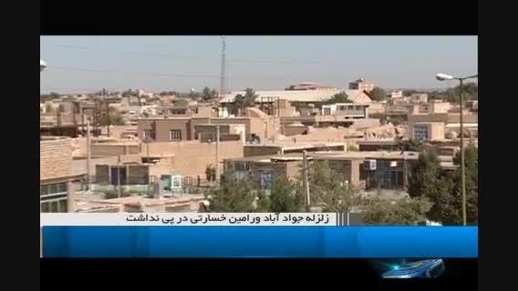 زلزله ای که از بیخ گوش تهران رد شد ....