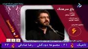 تیتراژ 6 - امیر حسین مدرس - باغ سرهنگ