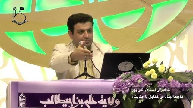 استاد رائفی پور حقوق بشر آل سعود