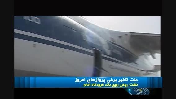 نشت روغن از هواپیما ، دلیل تاخیر پروازهای دیروز فرودگاه