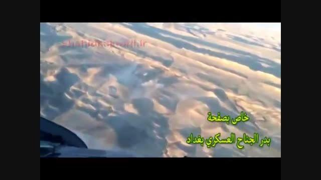 کوبیدن داعش تصاویری از داخل کابین بالگرد عراقی