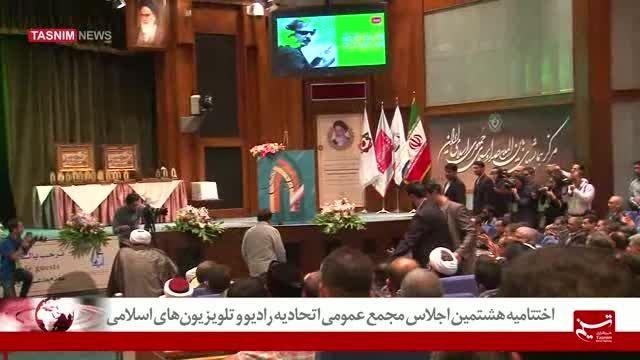 اختتامیه اجلاس مجمع عمومی اتحادیه رادیو و تلویزیون
