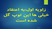 واکاوی مشکوک ترین پنالتی فینال جام فوتسال رمضان لامرد