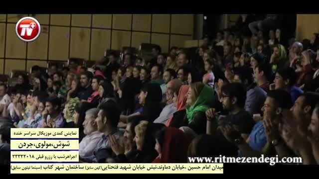 پشت صحنه یک تئاتر کمدی پرفروش شب های تهران