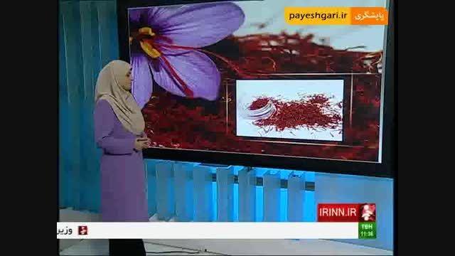 گزارشی درباره قیمت زعفران