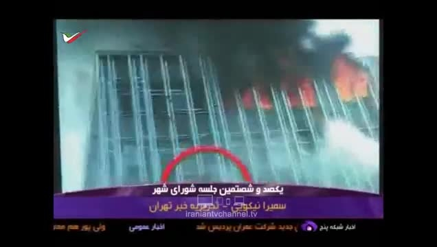 اعلام نتیجه بررسی سانحه آتش سوزی خیابان جمهوری