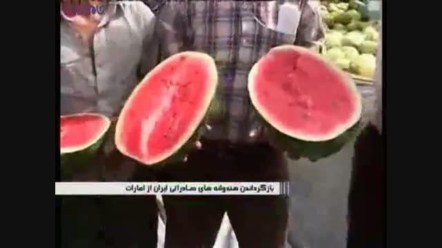 بازگشت هندوانه های صادراتی ایران از امارات+فیلم کلیپ