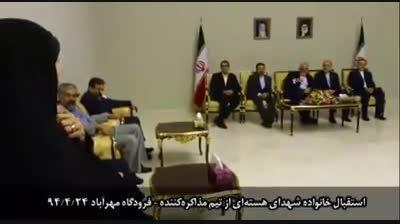 استقبال خانواده ی شهدای هسته ای از ظریف در فرودگاه