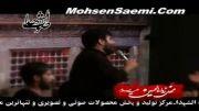 محسن صائمی وسینه زدن علی مومنی(مداحان دیوانگان حسین)