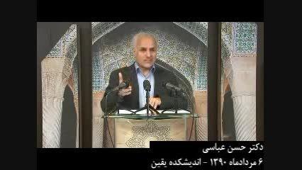 انتقاد حسن عباسی از گشت ارشاد