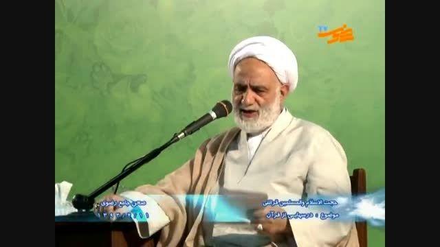 درس هایی از قرآن: آداب و رسوم