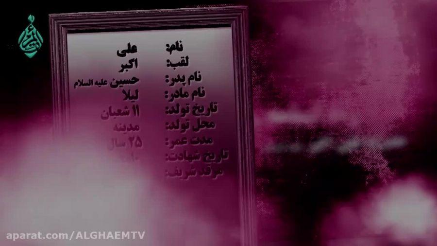 تیزر ولادت حضرت علی اکبر -علیه السلام-