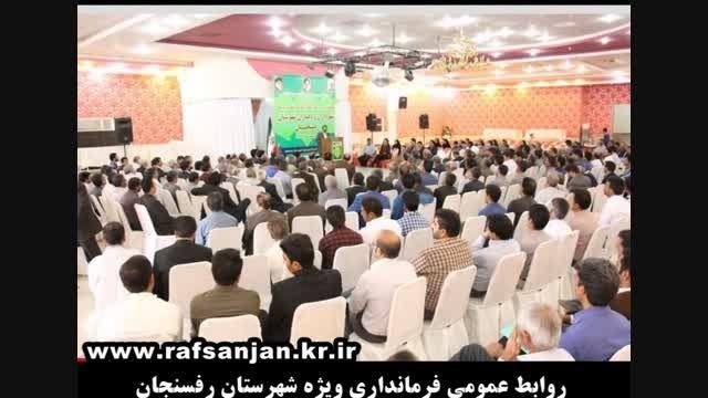 فعالیت فرمانداری رفسنجان(بخشی از فعالیت های مهم)